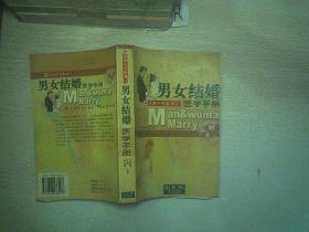 男女结婚医学手册