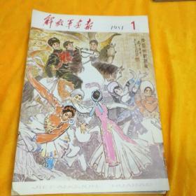 解放军画1981【1.2.3.6.7.8.9.10.11.12】10本合售