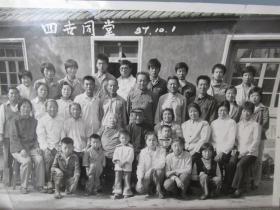 四世同堂——大照片——1987.10.1