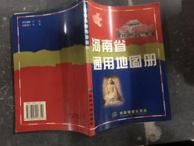 河南省通用地图册