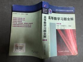 高等数学习题全解 最新版 同济 高等数学(三、四版)