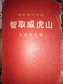 革命现代京剧智取威虎山主旋律乐谱    满百包邮