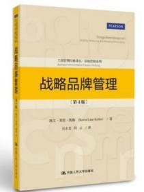 正版二手    战略品牌管理  (第4版   )凯文莱恩凯勒    中国人民大学出版社