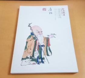 中国当代绘画专场首届艺术品拍卖会(五):河南鸿远(近现代专场)