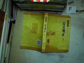 古文观止:中华经典藏书 上...
