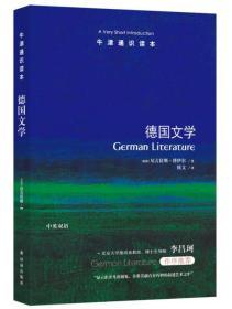 德国文学 9787544776561