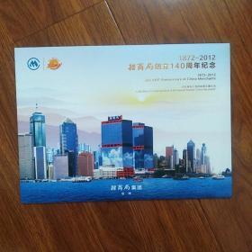 1872--2012招商局创立140周年纪念(招商局特种邮票珍藏纪念)