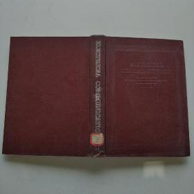 电讯 1947年 第24卷【国内影印英文版】16开精装