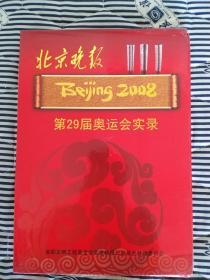 奥运号外大全 盒装带部分报纸  北京晚报:北京200年奥运会开幕式到闭幕式全套18期号外和特刊