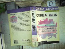 CORBA服务 。。