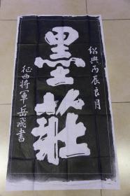 碑拓拓片《墨莊》宣纸拓片,全手工 原石原拓 字迹清晰