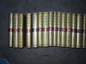 山东省志全套【共101册85卷】包括【颜真卿.诸葛亮.辛弃疾和李清照】