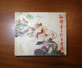 孙悟空三打白骨精(40开/72版76印)