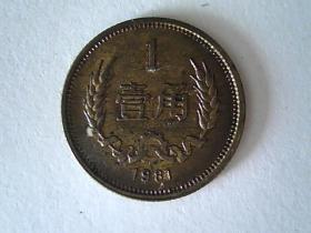 【1981年壹角铜锌合金硬币】(保真品)