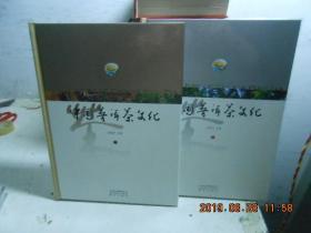 中国普洱茶文化【上下】