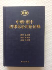 中朝 朝中法律诉讼用语词典