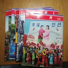 朝鲜(画报)中文版 1984年1、2、3、4、7、8、11、增刊,八册合售