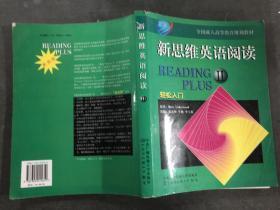 新思维英语阅读  2