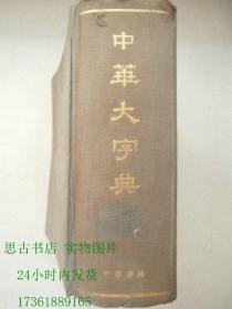 中华大字典 (全一册)16开布面精装