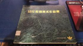 中国建筑美术名家作品集