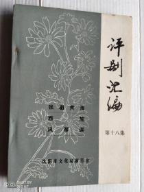 评剧汇编   第十八集