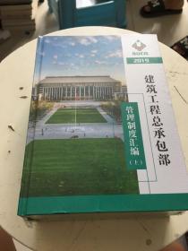 2019 建筑工程总承包部管理制度汇编(上下册,精装)全新塑封