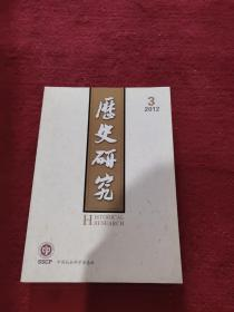 历史研究2012年第3期