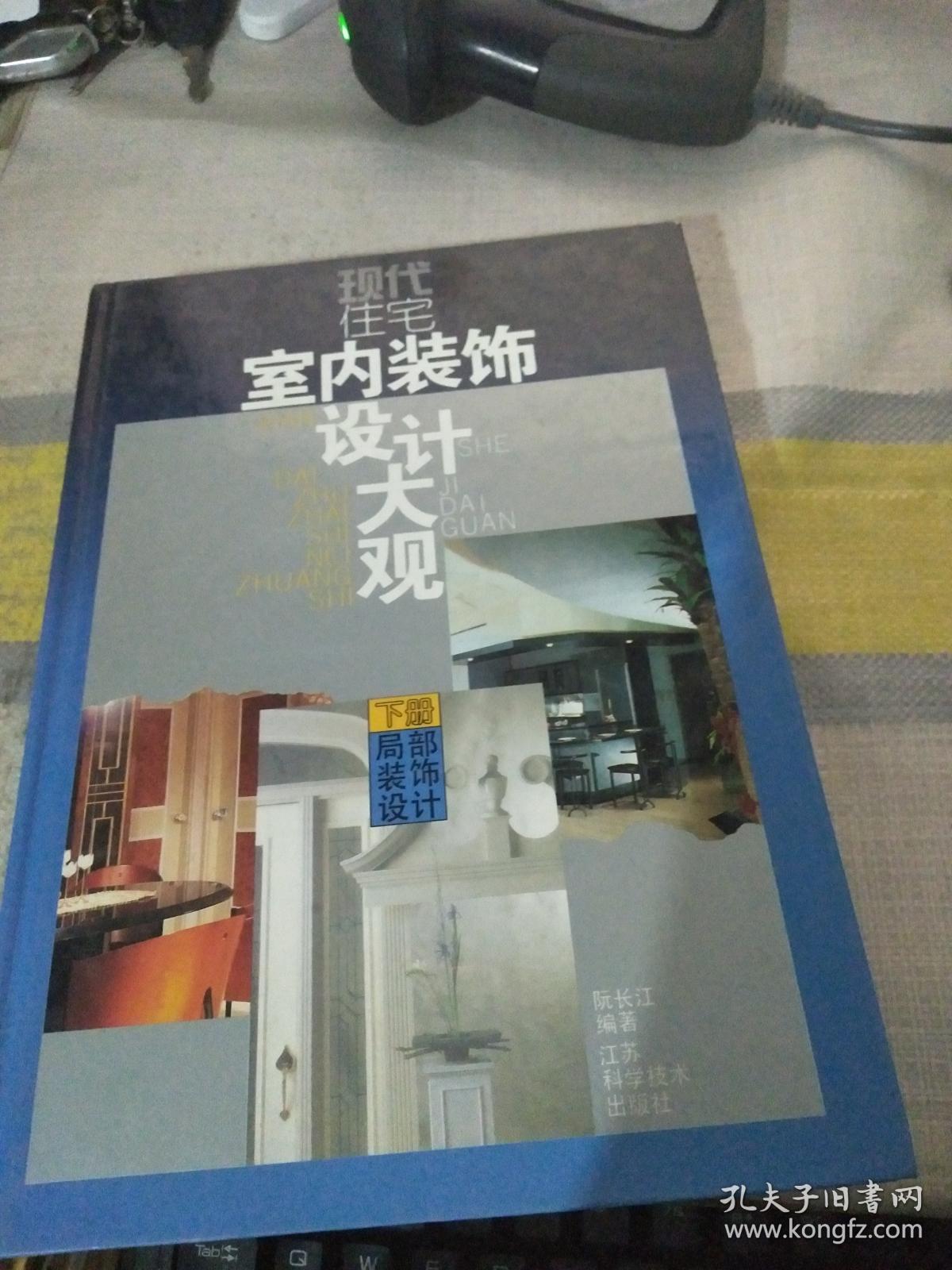 现代住宅室内装饰设计大观   下
