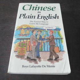 Chinese in Plain English(英文原版)