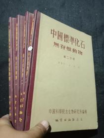 中国标准化石 无脊椎动物 第一二分册  2本合售
