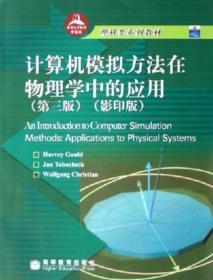 计算机模拟方法在物理学中的应用(第3版影印版理科类系列教材)  (美)古德  高等教育出版社  9787040199550