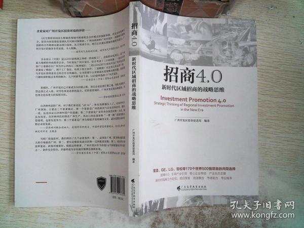 招商4.0(新时代区域招商的战略思维)