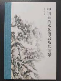 中国画的本体语言及其前景