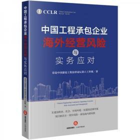 中国工程承包企业海外经营风险与实务应对