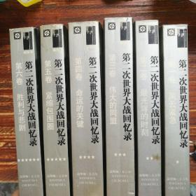 第二次世界大战回忆录(1-6册)