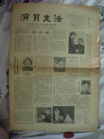 老报纸: 《演员生活》 创刊号至总第二期(1979年9月创刊,1986年1月再版)