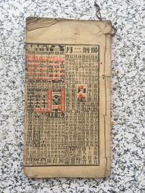 庚辰年大字通书