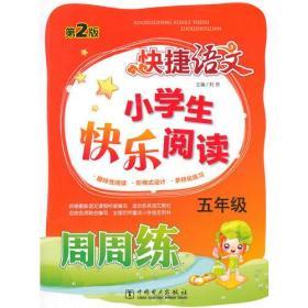 快捷语文 小学生快乐阅读周周练 五年级 第2版