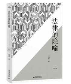 新民说·法律的隐喻(增订版)  9787559817891