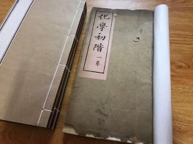 清同治羊城刻本《化学初阶四卷》一函四册全   是清代西学东渐的代表性书籍,亦为目前已知的我国最早出版的一部有系统内容的普通化学书籍