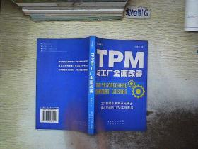TPM与工厂全面改善