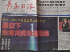 青岛日报-----2008-9-7残奥会圣火于9月6日晚点燃