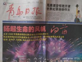 青岛日报-----2008-9-8残奥会帆船比赛昨晚启动