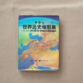 泰晤士世界历史地图集,