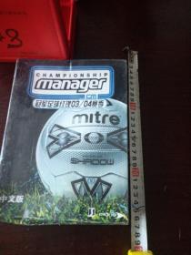 游戏光盘:冠军足球经理03/04赛季珍藏版 原包装盒2CD(全新未开封 带防伪标  盒装)