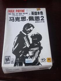 (PC游戏光盘)马克思佩恩2(正版 绝版 如图)