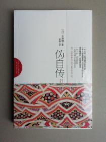伪自传(日本文学最高奖项芥川奖最年轻获奖者)
