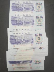 第三套人民币伍角单张价纸币