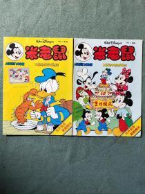 米老鼠【1993年10月第5期、11月第6期】共两期合售