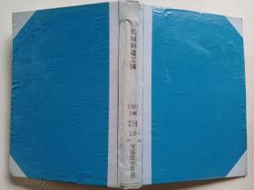机械制造文摘1961   1-14